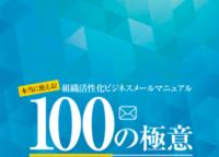 100リスト